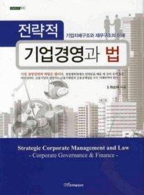 전략적 기업경영과 법