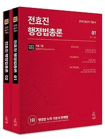 2020 전효진 행정법총론