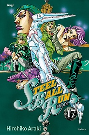 스틸 볼 런 STEEL BALL RUN 17