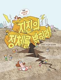 지진의 정체를 밝혀라!