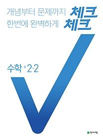 체크체크 CHECKCHECK 수학 중 2-2 (2020)