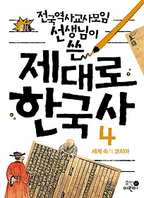 "<font title=""전국역사교사모임 선생님이 쓴 제대로 한국사 4"">전국역사교사모임 선생님이 쓴 제대로 한국...</font>"