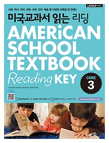 �̱����� �д� ���� AMERiCAN SCHOOL TEXTBOOK Reading KEY CORE 3