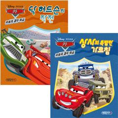 카 자동차 경주 학교 그림책 시리즈 2종세트:닥 허드슨의 작전/상사의 특별한 가르침