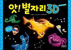 앗! 별자리 3D