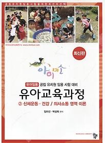 2019 아이미소 유아교육과정 2