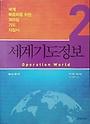세계기도정보 2 (서고O58)