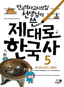 "<font title=""전국역사교사모임 선생님이 쓴 제대로 한국사 5"">전국역사교사모임 선생님이 쓴 제대로 한국...</font>"