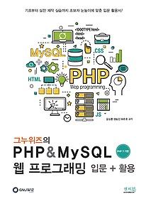 "<font title=""그누위즈의 PHP & MySQL 웹 프로그래밍 입문 + 활용"">그누위즈의 PHP & MySQL 웹 프로그래밍 입...</font>"