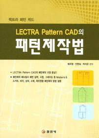 LECTRA Pattern CAD의 패턴 제작법