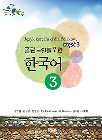 폴란드인을 위한 한국어 3