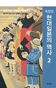 현대일본의 역사 2