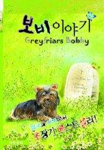 보비 이야기 - 그레이프라이어의 충견