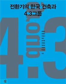 전환기의 한국 건축과 4.3그룹