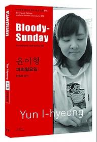 윤이형 - 피의 일요일 Bloody Sunday