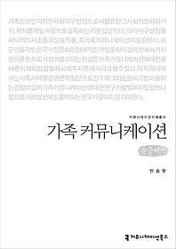 가족 커뮤니케이션 (큰글씨책)