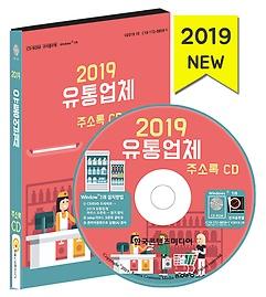 2019 유통업체 주소록 CD:1