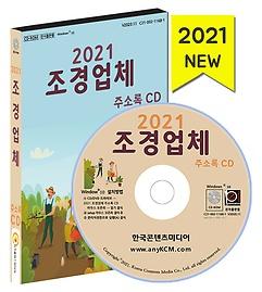 2021 조경업체 주소록 CD