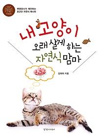 내 고양이 오래 살게 하는 자연식 맘마 : 팻영양사가 제안하는 초간단 자연식 레시피