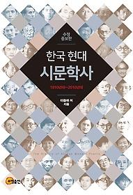 한국 현대 시문학사