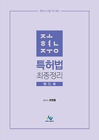 조현중 특허법 최종정리 핸드북