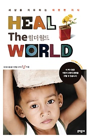 힐더월드 HEAL THE WORLD