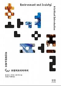 환경 퍼즐