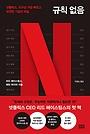 알에이치코리아 규칙 없음 - 넷플릭스 지구상 가장 빠르고 유연한 기업의 비밀