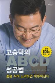 고승덕의 ABCD 성공법