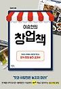 이승현의 창업책 : 장사로 시작해서 사업으로 만드는 외식 창업 실전 교과서