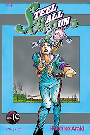스틸 볼 런 STEEL BALL RUN 19
