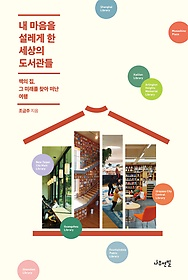 내 마음을 설레게 한 세상의 도서관들  : 책의 집, 그 미래를 찾아 떠난 여행