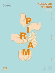 """<font title=""""P.I.R.A.M 피램 수능 국어 생각 워크북 - 문학편 (2021)"""">P.I.R.A.M 피램 수능 국어 생각 워크북 - ...</font>"""