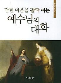 닫힌 마음을 활짝 여는 예수님의 대화