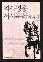 역사영웅 서사문학의 세계