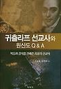 귀츨라프 선교사와 원산도 Q&A : 복음과 감자를 전해준 최초의 선교사