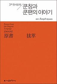 원서발췌 쿤창과 쿤팬의 이야기