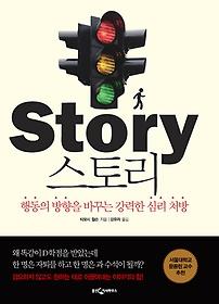 스토리 Story