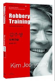 김주영 - 도둑견습 Robbery Training