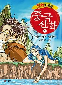 만화로 보는 중국신화 1 - 하늘과 땅이 열리다!