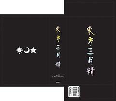 동방삼월정 박스세트