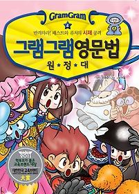 그램그램 영문법 원정대 미니 4