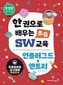 한 권으로 배우는 초등 SW 교육