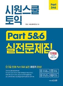 시원스쿨 토익 Part 5&6 실전문제집