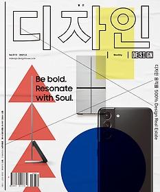 디자인 design (월간) 3월호