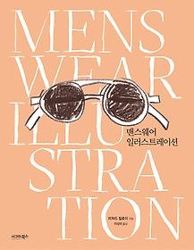 """<font title=""""맨스웨어 일러스트레이션 MENS WEAR ILLUSTRATION"""">맨스웨어 일러스트레이션 MENS WEAR ILLUST...</font>"""