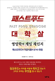 패스트푸드 대학살