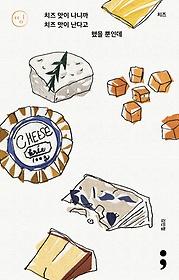 "<font title=""치즈 : 치즈 맛이 나니까 치즈 맛이 난다고 했을 뿐인데"">치즈 : 치즈 맛이 나니까 치즈 맛이 난다고...</font>"