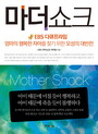 마더쇼크 : 엄마의 행복한 자아를 찾기 위한 모성의 대반전
