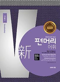 2018 편머리 어휘 - 기본편